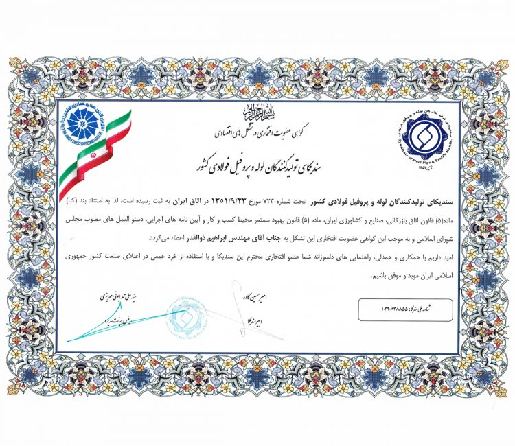 Syndicate Certificate